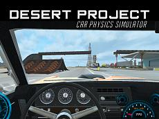 Sonoran Desert Project Car Physics Simulator