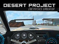 Sonoran Desert Project Car Physics Simulator